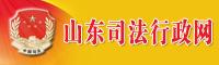 山东省司法行政网