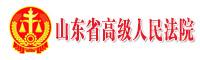 山东省最高人民法院网